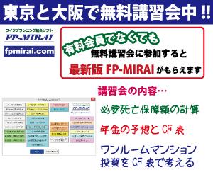 FP-MIRAI-banner-300X250-5