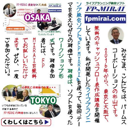 FP-MIRAI-banner-300X300-1