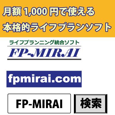 FP-MIRAI-banner-400X400